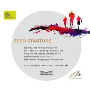 Программа по привлечению венчурного капитала Seed Startups