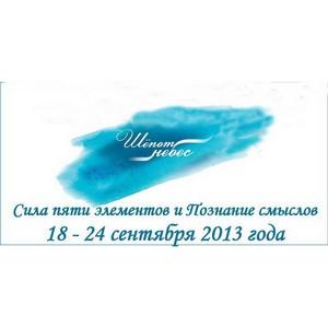 Чайная церемония на фестивале «Шёпот Небес»