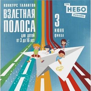 Конкурс детского творчества «Взлётная полоса» стартовал в ТРК «Небо»