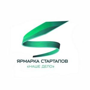С 26 по 27 февраля в Барнауле пройдет I Ярмарка стартапов «Наше дело 2016»