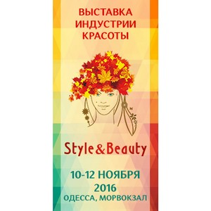 Праздник красоты, здоровья, молодости и стиля в Одессе – выставка «Style & Beauty» на Морвокзале!
