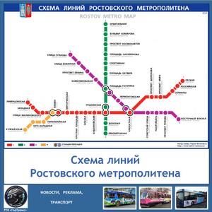Скоро в Ростове появится наземное метро с трамваями