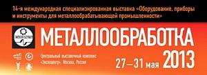 Вы обязательно должны посетить стенд «Интервесп» на выставке «Металлообработка-2013»!