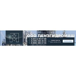 Открытие нового цеха ООО «ПензГидромаш»