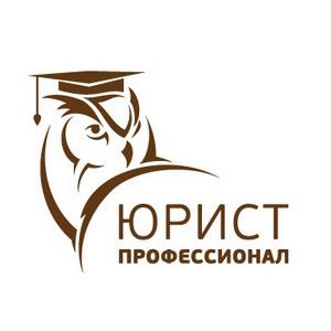 3 декабря стартовал первый ежегодный конкурс «Юрист-Профессионал»