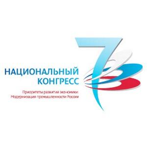 «Приоритеты развития экономики: Модернизация промышленности России».