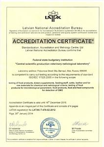 Информация Латвийского Национального бюро аккредитации