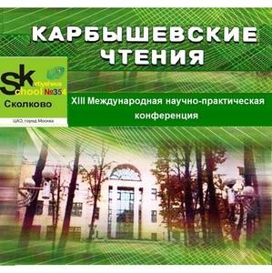 XIII Международная научно-практическая конференция школьников «Карбышевские чтения 2016»