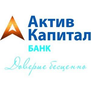 Уставный капитал «АктивКапитал Банка» вырастет до 3,4 млрд рублей