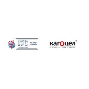 Стартует Чемпионат мир по фигурному катанию, официальным спонсором которого является «Кагоцел»