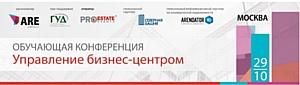 Доклад Всеволода Баева на конференции «Управление бизнес-центром»