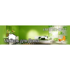 «Мебель для дома» расширила ассортимент