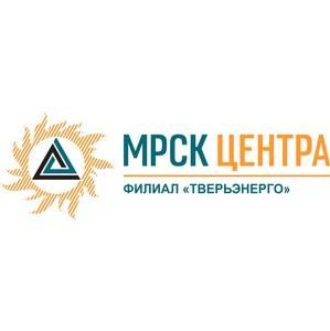 Филиал ОАО «МРСК Центра»-«Тверьэнерго» принял на обслуживание потребителей ООО «Тверьоблэнергосбыт»
