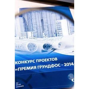 В ЦФО определили победителя регионального этапа конкурса для проектировщиков «Премия Грундфос–2014»