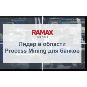 Ramax Group вошла в число ИТ-лидеров цифровизации финансовой сферы