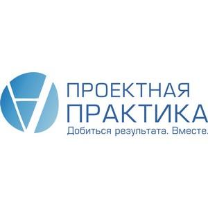 «Проектная Практика» и «Проектные сервисы» заключили соглашение о партнерстве.
