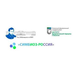 В КФУ пройдет X Всероссийский конгресс молодых ученых-биологов «Симбиоз-Россия»