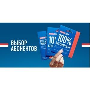 Около 60% абонентов Danycom.Mobile выбрали тариф «Бесплатный»
