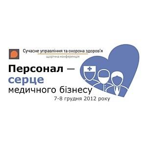 Конференция «Персонал - сердце медицинского бизнеса»