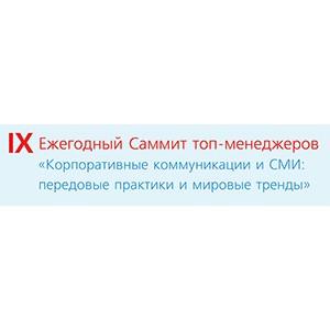 Продолжается активная регистрация на IX Ежегодный Саммит топ-менеджеров АКМР 9-16 ноября 2014