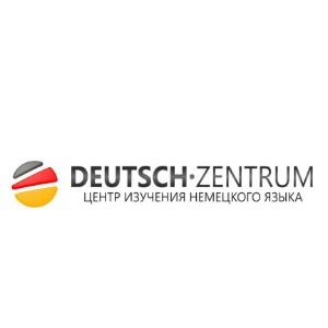 Школа немецкого языка Deutsch-Zentrum открыла филиал в Берлине