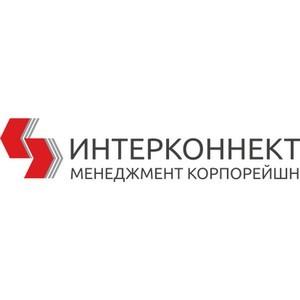 «Интерконнект Менеджмент Корпорейшн» провел мероприятие «ЭксонМобил Раша Инк.»
