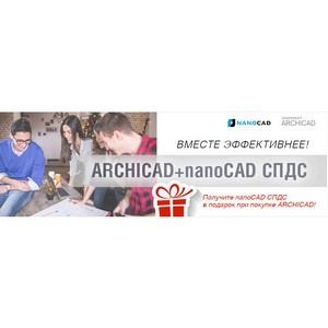 Купите Archicad и получите nanoCAD СПДС в подарок!
