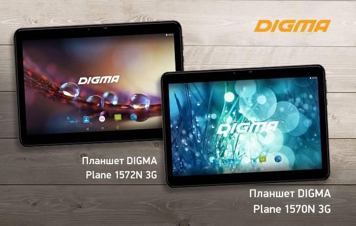 Digma Plane 1570N 3G и Plane 1572N 3G: сбалансированные планшеты для сёрфинга и развлечений