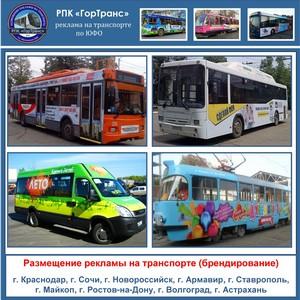 """РПК """"ГорТранс"""". Реклама на транспорте (брендирование) по ЮФО"""