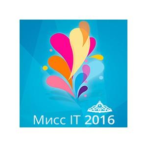 На Алтае определена победительница конкурса Мисс IT 2016