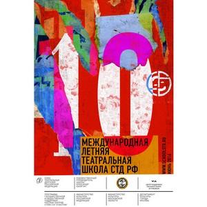 В 10-й раз Театральная школа СТД РФ примет студентов со всего мира!