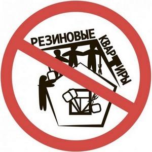 Две жительницы Зеленограда привлечены к ответственности за фиктивную регистрацию иностранцев