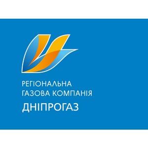 ПАО «Днепрогаз» обнародовало запас свободных мощностей для подключения к газовым сетям