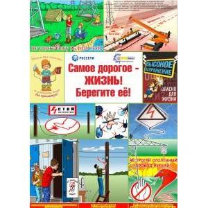 Филиал «Мариэнерго» напоминает правила поведения в охранных зонах энергообъектов