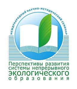 Вниманию СМИ: международный научно-методический семинар