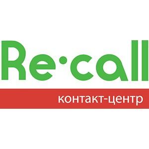 Все руководители контакт-центра Re-call успешно прошли тренинг по развитию управленческих навыков
