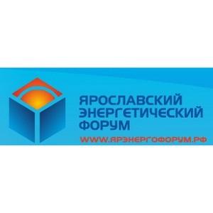 Энергетический форум в Ярославле пройдет 16-18 октября 2013 года