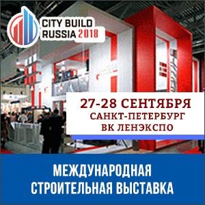Cтроительная выставка City Build Russia 2018