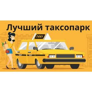 В Москве выберут лучший таксопарк