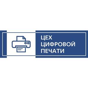 Реорганизация цеха цифровой печати в компании «Пикселпро»