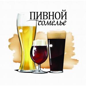Участники «Пивного сомелье» в Санкт-Петербурге узнают о роли и месте пива в мировой культуре