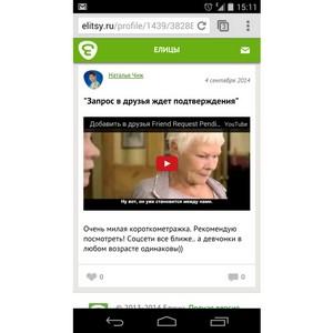 Социальная сеть для православных теперь в мобильном