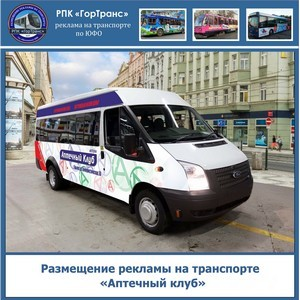 Брендирование общественного и корпоративного транспорта