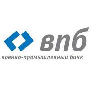 Банк ВПБ в г. Щелково поздравил жителей с Днем Города