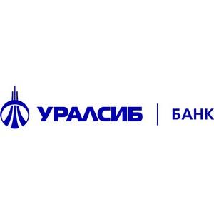 Банк Уралсиб проводит акцию «Уралсиб в Новосибирске – 20 лет по пути!»