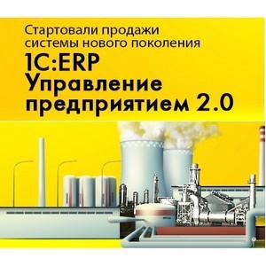 """9 апреля состоялся вебинар по инновационному решению """"1С:ERP Управление предприятием 2.0"""""""