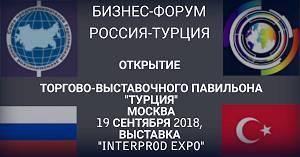 19 сентября 2018 состоится Российско-турецкий форум и открытие торгово-выставочного павильона Турция