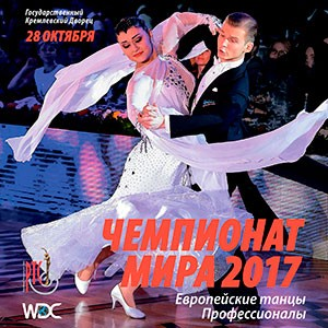 Аккредитация СМИ на чемпионат мира по европейским танцам среди профессионалов, 28 октября Кремль