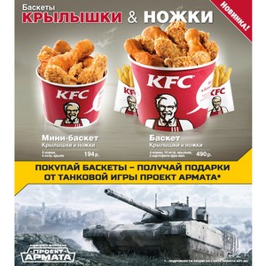Прицельный огонь по голоду!  KFC пускает в ход тяжелую артиллерию!
