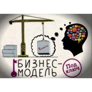 26-27 октября пройдет практикум по бизнес-моделированию